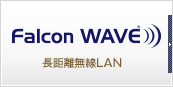 FalconWAVE™ 長距離無線LAN